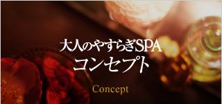 『大人のやすらぎSPA』コンセプト