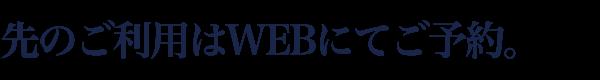 先のご利用はWEBにてご予約。